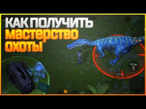 Last Day on Earth Jurassic Survival - КАК ЛЕГКО ПОЛУЧИТЬ МАСТЕРСТВО ОХОТЫ!! ИСПРАВИЛ БАГ НА УРОН!!