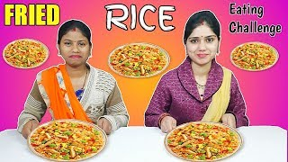 FRIED RICE EATING CHALLENGE | Rice Eating Competition | Food Challenge