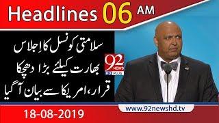 News Headlines   6 AM   18 August 2019   92NewsHD