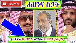 በቱጃሩ ኩባንዮች ለሚሰሩ ኢትዮጵያዉያን ሐዘን እና ስጋት Sheikh Al Amoudi Company - DW
