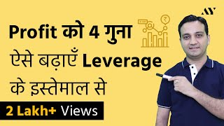 Leverage - Explained in Hindi
