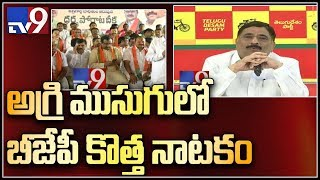 TDP leader Kalava Srinivasulu counter to BJP leaders over Agri Gold scam