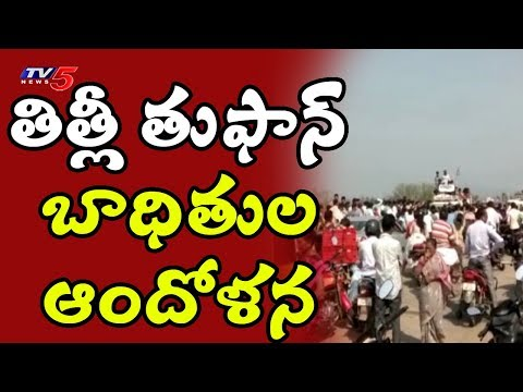 Srikakulam Titli Cyclone Victims Protests At Andhra Orissa Border | TV5 News