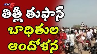 Srikakulam Titli Cyclone Victims Protests At Andhra Orissa Border