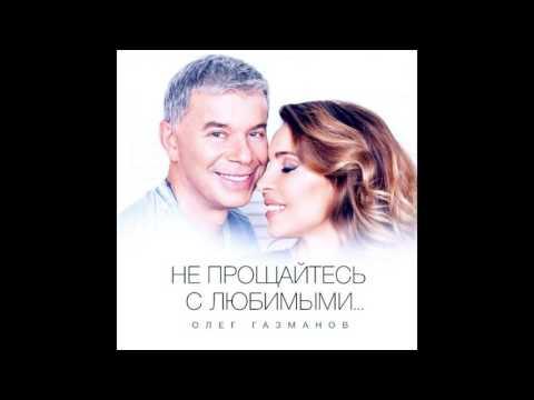 Газманов Олег - Не прощайтесь с любимыми