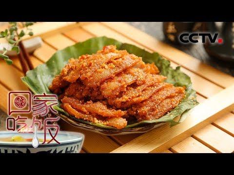 陸綜-回家吃飯-20191011 傳統版粉蒸肉 改良版粉蒸肉 到底哪個更勝一籌?