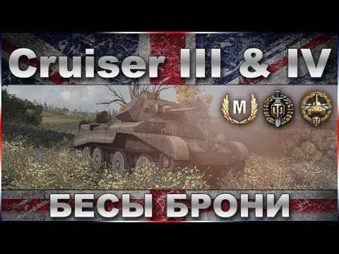 Cruiser III & IV: Бесы брони / Обзор британских лёгких танков II и III уровня / WOT: World Of Tanks