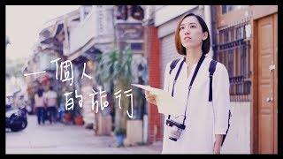 台南 |  一個人的旅行