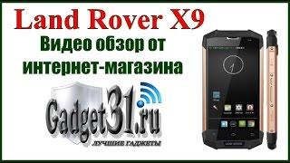 Land Rover X9