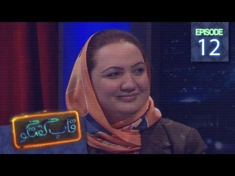 Qabe Goftogo - Ep.12 / قاب گفتگو - قسمت دوازدهم