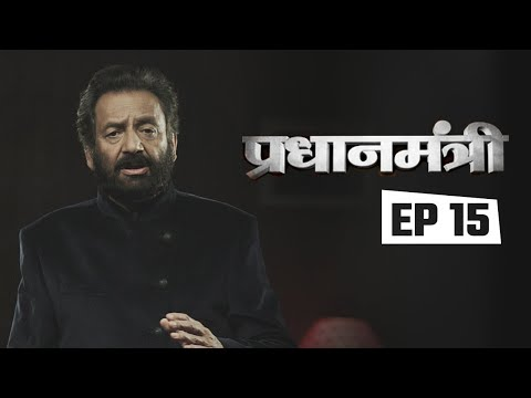 Pradhanmantri - Episode 15: India after assassination of Indira Gandhi, Sikh Riots