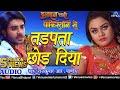 तड़पता छोड़ दिया New Bhojpuri Sad Song   Tadapta Chhod Diya   Pradeep Pandey Chintu   Dulhan Chahi