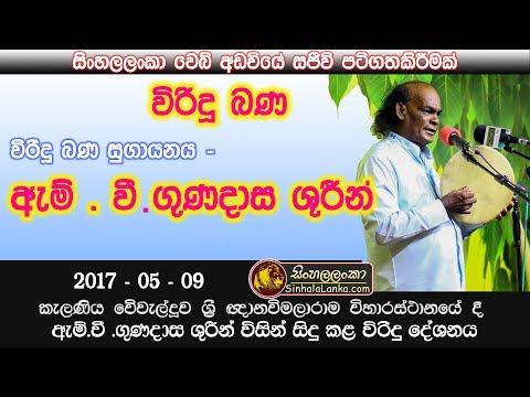 විරිදු බණ ඇම්.වී .ගුණදාස ශූරීන් Virindu Bana mv gunadasa - Sinhalalanka Live Recode