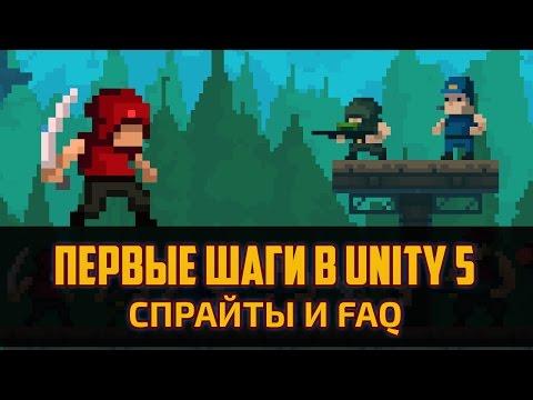 Как создать игру пиксельарт на Unity 5 - Спрайты Фоны и FAQ #2 by Artalasky
