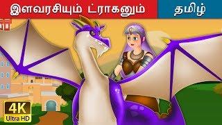 இளவரசியும் ட்ராகனும்   Princess and the Dragon in Tamil   Fairy Tales in Tamil   Tamil Fairy Tales