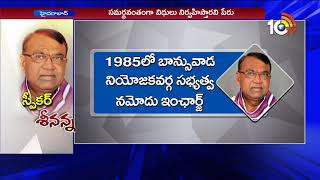 Ex Minister Pocharam Srinivas Reddy Political Career | TS Assembly  News