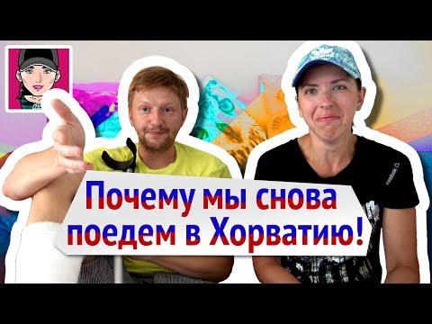 """Почему мы снова поедем в Хорватию! / Канал """"Русская Европейка"""""""