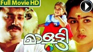 Artist - Malootty - Malayalam Full Movie [HD]