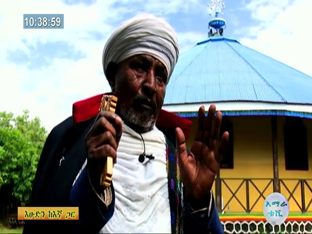 PAGUMIENE: The 13th Month Of Ethiopian Calendar Special Program