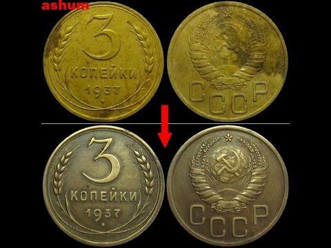 Как и чем чистить монеты россии в домашних условиях