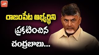 Chandrababu Naidu Announces Rajampet MLA Candidate | Kadapa District TDP MLAs List