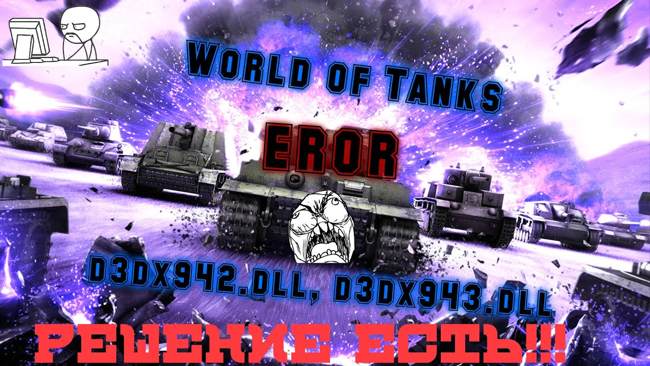 D3dx9 43 dll скачать для world of tanks