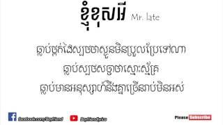 khom khos ey - ខ្ញុុំខុសអី? [full song lyric] by Mr. Late