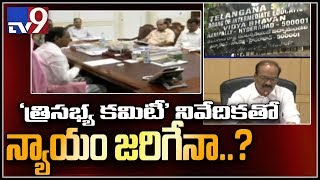Inter Marks Issue:  త్రిసభ్య కమిటీ నివేదికలో విద్యార్థులకు న్యాయం జరిగేనా? -  TV9
