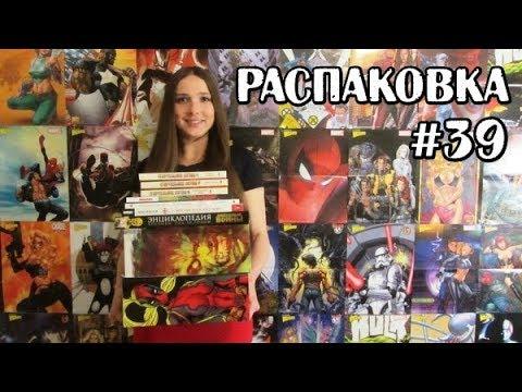 Распаковка комиксов, фигурок, манги и гик книг #39 Новинки и олдскул! Анбоксинг посылки