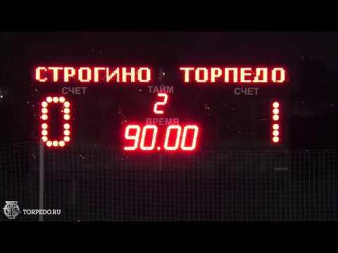 Строгино(Москва) - Торпедо Москва 0:1. Обзор матча