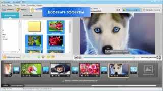 Как сделать фильм из фотографий на компьютере