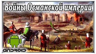 Игры на телефон Войны Османской империи первый запуск игры