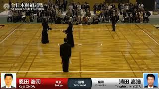 Koji ONDA De- Takahiro KIYOTA - 17th Japan 8dan KENDO Championship - First round 6