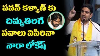 Nara Lokesh Sensational Comments On Pawan Kalyan | Nara Lokesh Satires On Pawan | AP Special Status