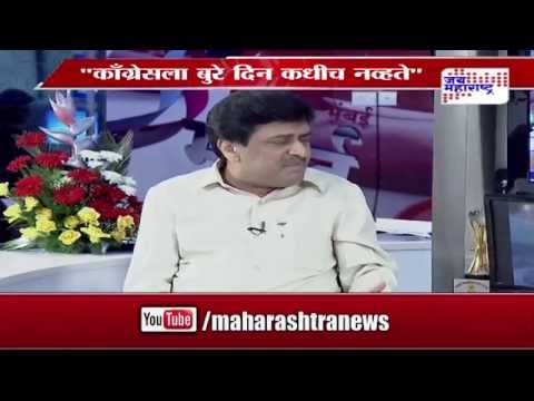 Special conversation with Ashok Chavan - Seg 5
