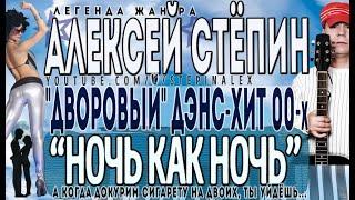 Алексей Степин - Ночь как ночь