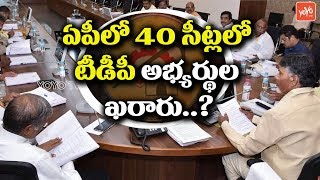 CM Chandrababu Hold Meeting With All TDP MPS and MLAs | 2019 Elections Tickets Issue