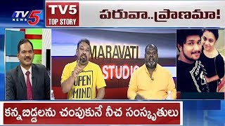 Debate On Pranay Amrutha Love Issue | Top Story With Sambasiva Rao