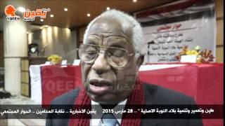 يقين | صابر جاهين : تنمية النوبة تخص  جميع المصرين ويجب علي الحكومة النظر للقانون