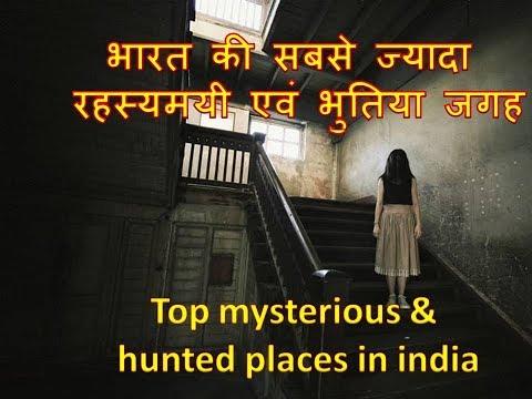 Top mysterious and hunted places in india (भारत की सबसे ज्यादा रहस्यमयी एवं भुतिया जगह)