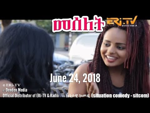 ERi-TV, Eritrea: መሰለት/Meselet - ኩነታዊ ኮመዲ (situation comedy - sitcom), June 24, 2018