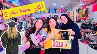 فاجأنها بيوم نجاحها بأكبر حفلة تخرج بالعالم 2019 🎉🎈🎊 شوفوا ردة فعلها 🥳 لاتفوتكم!