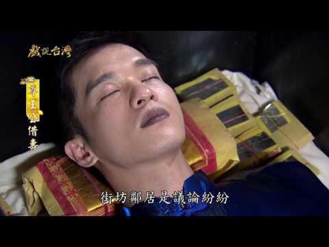 台劇-戲說台灣-尊王公借壽-EP 02
