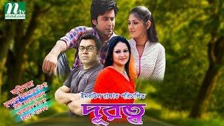 Bangla Telefilm- Durotto By Tisha, Richi, Nisho, Iresh
