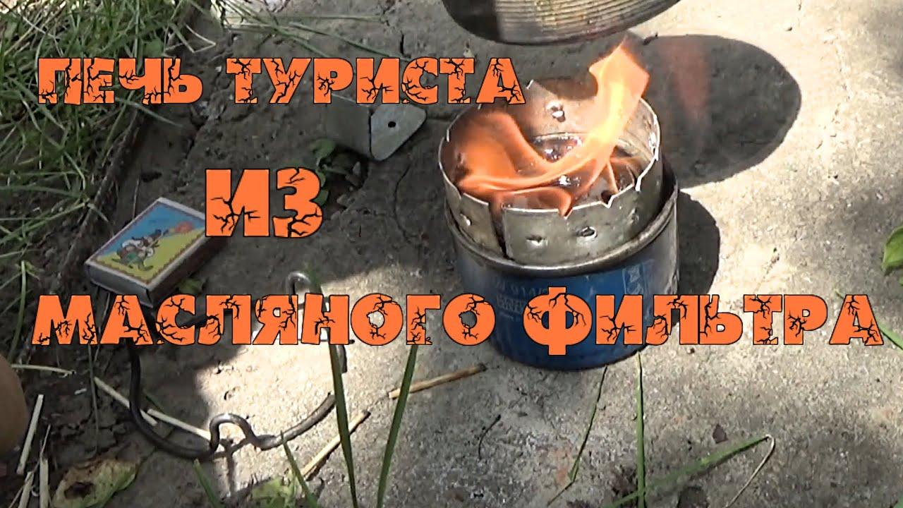 Печка из масляного фильтра своими руками