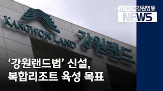 R]가칭 '강원랜드법' 신설 추진