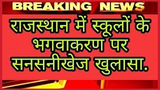 राजस्थान में स्कूलों के भगवाकरण पर सनसनीखेज खुलासा । Mind The News.