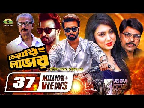 Bangla Movie | Darring Lover |  Shakib Khan | Apu Biswas | Super Hit Bangla Cinema