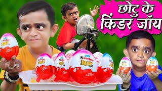 CHOTU DADA KE KINDER JOY | छोटू दादा के किंडर जॉय | Khandesh Hindi Comedy | Chotu Comedy Video