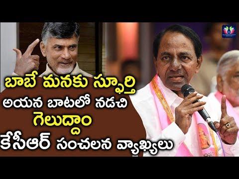 CM #KCR Follow AP CM #ChandrababuNaidu Strategy in Telangana Elections | #Revanth reddy |Tfc news
